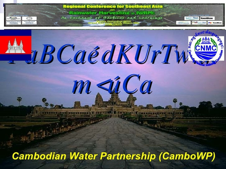 PaBCaédKUrTwkkm<úCa Cambodian Water Partnership (CamboWP) Cambodia National Mekong Committee