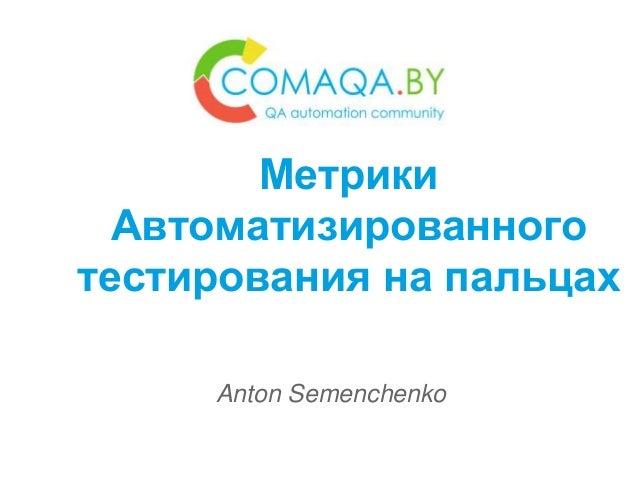 Anton Semenchenko Метрики Автоматизированного тестирования на пальцах