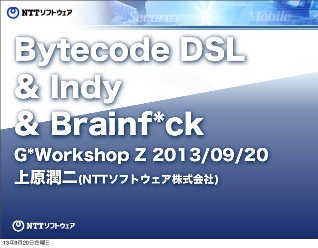 3 Bytecode DSL & Indy & Brainf*ck G*Workshop Z 2013/09/20 上原潤二(NTTソフトウェア株式会社) 13年9月20日金曜日