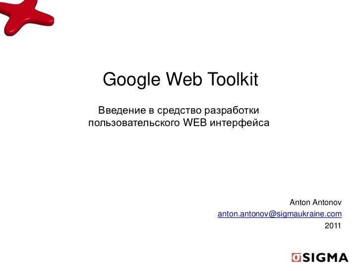 Google Web Toolkit  Введение в средство разработкипользовательского WEB интерфейса                                       A...