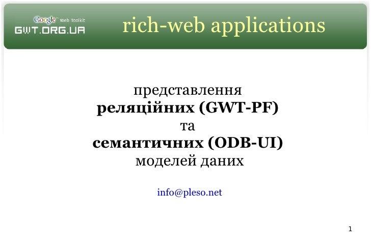 rich-web applications       представлення  реляційних (GWT-PF)            та семантичних (ODB-UI)      моделей даних      ...