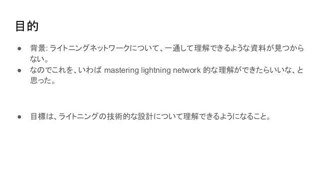 Bitcoin スクリプトから理解するライトニングネットワーク Slide 3