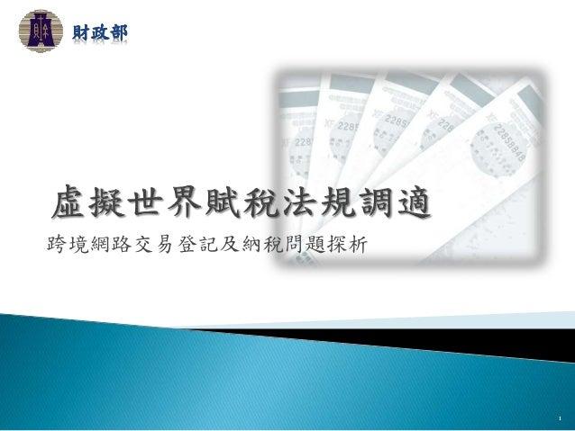 跨境網路交易登記及納稅問題探析 1