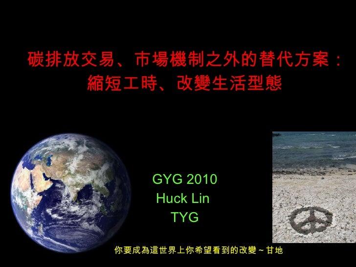 GYG碳排放交易,市場機制之外的氣候變遷替代方案:縮短工時
