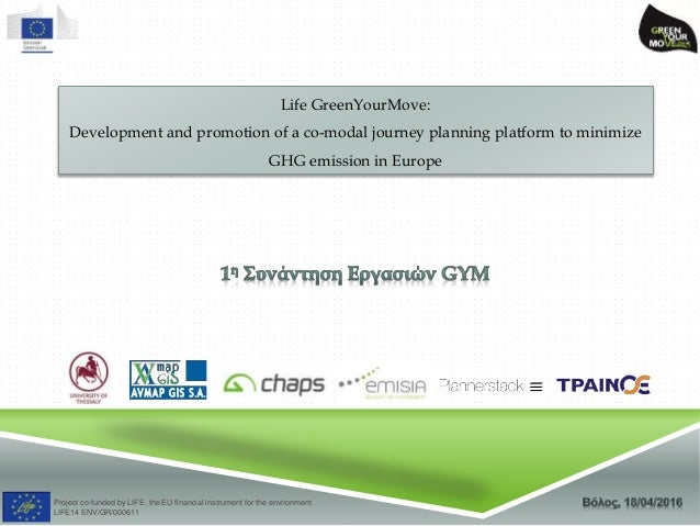 Project co-funded by LIFE, the EU financial instrument for the environment LIFE14 ENV/GR/000611 Life GreenYourMove: Develo...