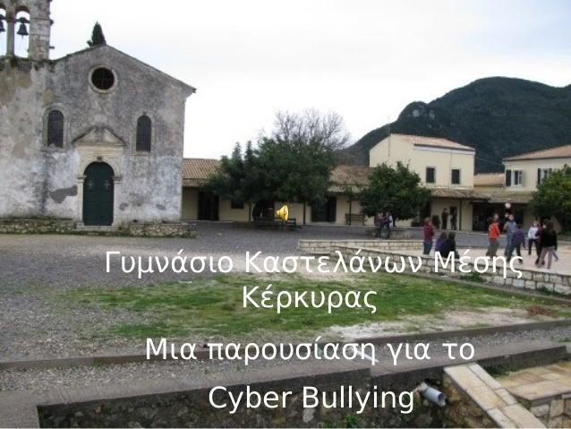 Γυμνάσιο Καστελάνων Μέσης         Κέρκυρας  Μια παρουσίαση για το      Cyber Bullying