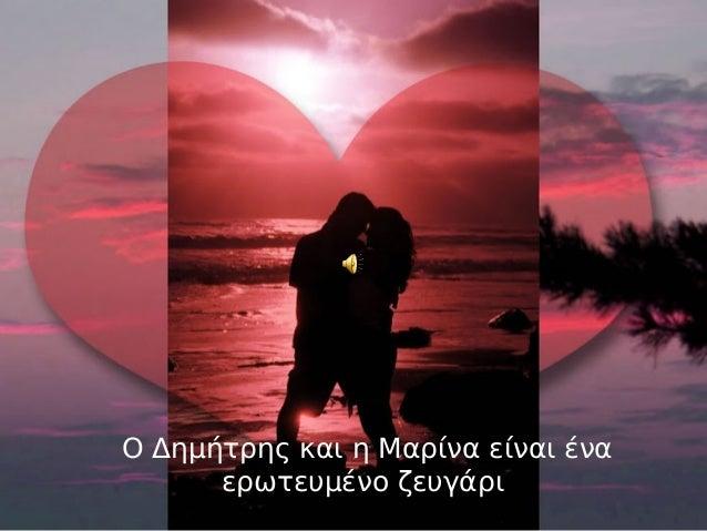 Ο Δημήτρης και η Μαρίνα είναι ένα      ερωτευμένο ζευγάρι