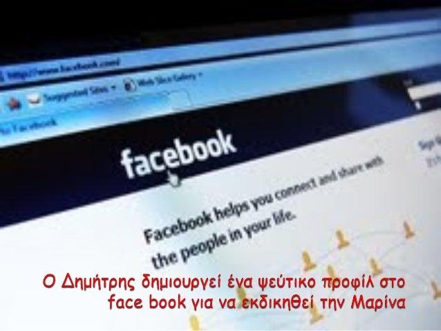 Όντος ο Δημήτρης κάνει την απειλή τουπραγματικότητα και δημοσιεύει κάποιεςφωτογραφίες της Μαρίνας στο διαδίκτυο.Η Μαρίνα τ...