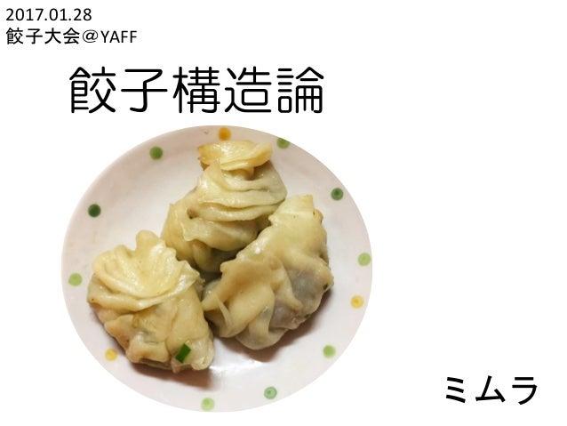 餃子構造論 ミムラ   2017.01.28   餃子大会@YAFF