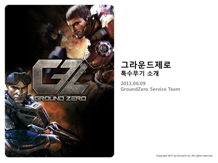 그라운드제로특수무기 소개2011.06.09GroundZero Service Team