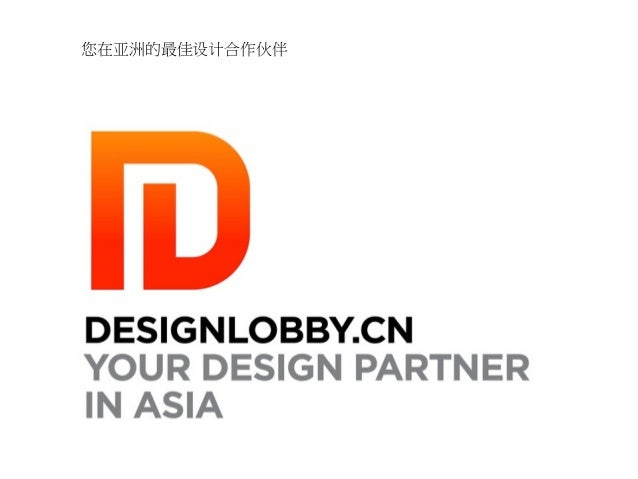 您在亚洲的最佳设计合作伙伴