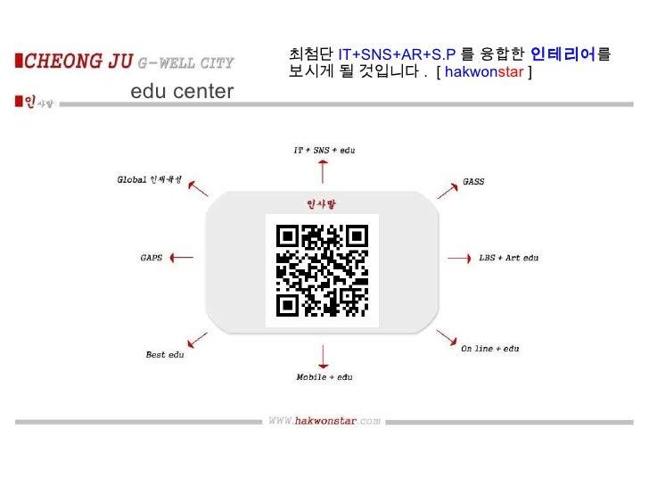 edu center 최첨단 IT+SNS+AR+S.P 를 융합한  인테리어 를 보시게 될 것입니다 . [  hakwon star  ]
