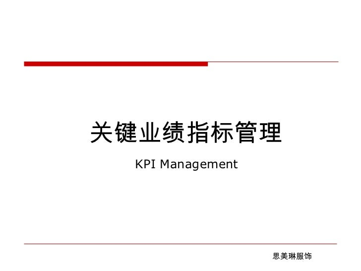 关键业绩指标管理 KPI Management