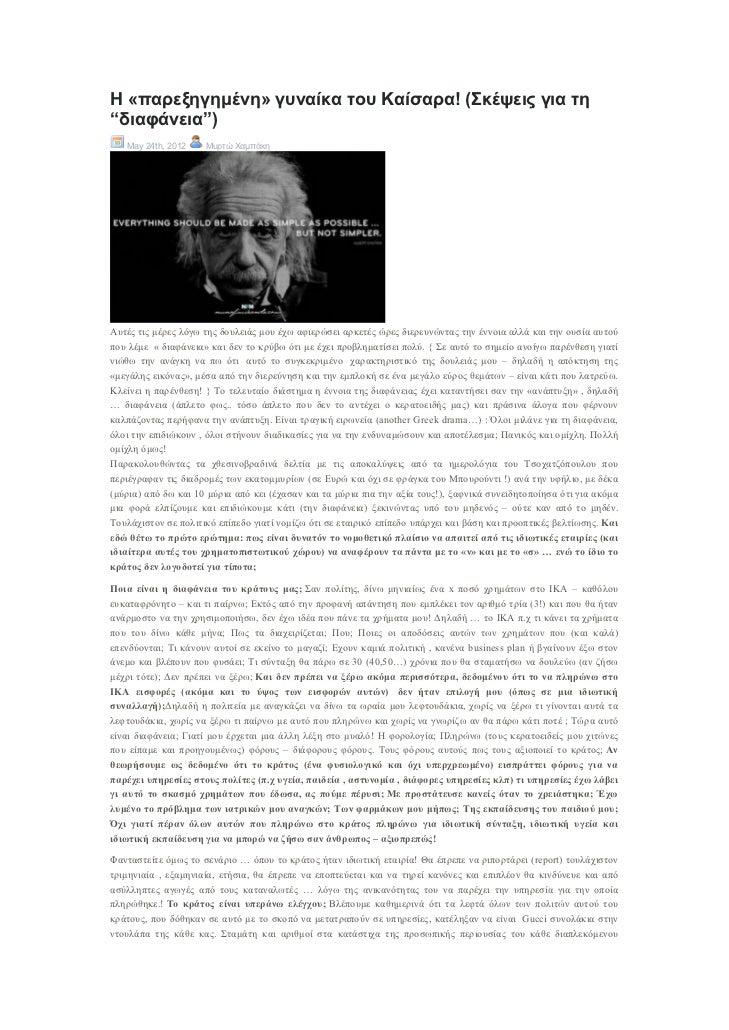 """Η «παρεξηγημένη» γυναίκα του Καίσαρα! (Σκέψεις για τη""""διαφάνεια"""")   May 24th, 2012    Μυρτώ ΧαμπάκηΑυτές τις μέρες λόγω τη..."""