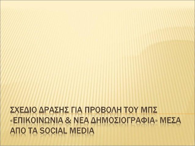  Οικονομική κρίση  Ανεργία  Απουσία ΜΠΣ με θέμα επικοινωνία- δημοσιογραφία  Ανοδική τάση χρήσης διαδικτύου, social med...