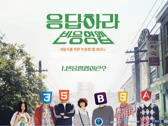 Front-end Engineer 이철호 (http://www.facebook.com/zziroho) Server-side Engineer 김태원 (http://www.facebook.com/mniktw) Who are...