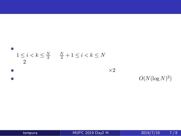 少し簡単な問題 あと考慮すべきものは、 1 ≤ i < k ≤ N 2 と N 2 + 1 ≤ i < k ≤ N の 2 つ これはもとの問題の半分のサイズの問題 ×2 分割統治のように順々に半分にしていくことで全体で O(N(log N)2...