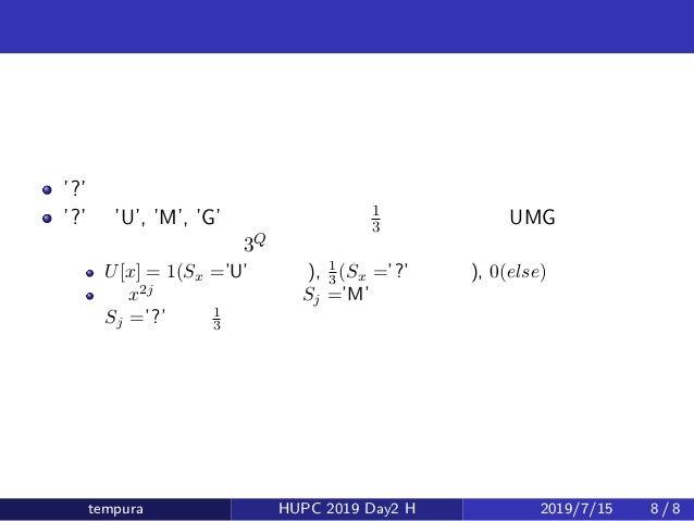 もとの問題 '?' がある場合は? '?' は'U', 'M', 'G' にそれぞれ確率 1 3 でなるとして UMG 数の期待値 を計算して、最後に 3Q 倍すればおっけー U[x] = 1(Sx ='U' のとき), 1 3 (Sx ='?...