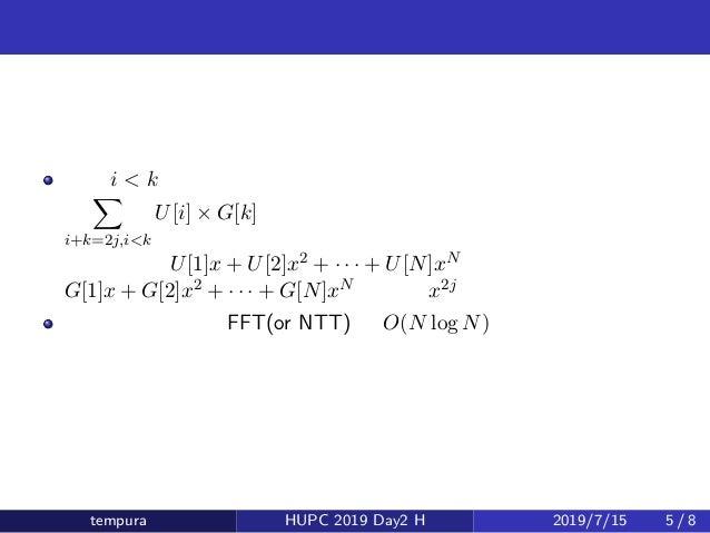 さらに簡単な問題 もし i < k の条件がなければ、 ∑ i+k=2j,i<k U[i] × G[k] は、多項式 U[1]x + U[2]x2 + · · · + U[N]xN と G[1]x + G[2]x2 + · · · + G[N]...