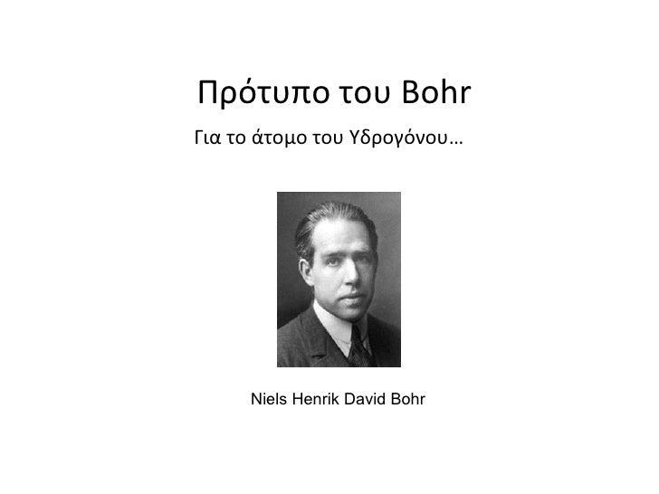 Πρότυπο του BohrΓια το άτομο του Υδρογόνου…     Niels Henrik David Bohr