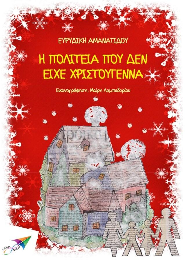 Η Ευρυδίκη ΑµανατίδουΕυρυδίκη ΑµανατίδουΕυρυδίκη ΑµανατίδουΕυρυδίκη Αµανατίδου ζει στην Αθήνα, ακόµη κι όταν βρίσκεται στο...
