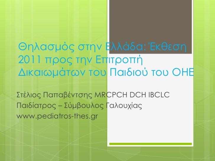Θηλασμός στην Ελλάδα: Έκθεση 2011 προς την Επιτροπή Δικαιωμάτων του Παιδιού του ΟΗΕ <br />Στέλιος Παπαβέντσης ΜRCPCH DCH I...