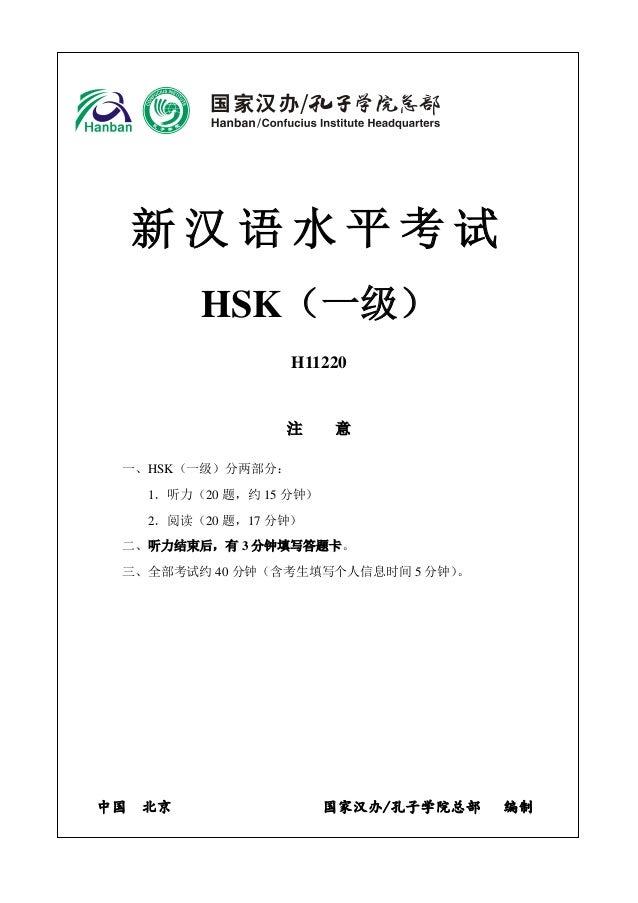 新 汉 语 水 平 考 试 HSK(一级) H11220 注 意 一、HSK(一级)分两部分: 1.听力(20 题,约 15 分钟) 2.阅读(20 题,17 分钟) 二、听力结束后,有 3 分钟填写答题卡。 三、全部考试约 40 分钟(含考生...