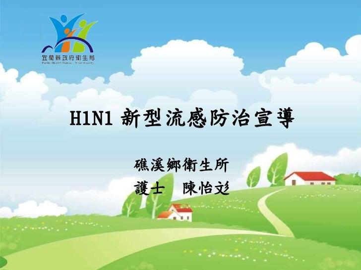 H1N1 新型流感防治宣導     礁溪鄉衛生所    護士 陳怡彣                   1