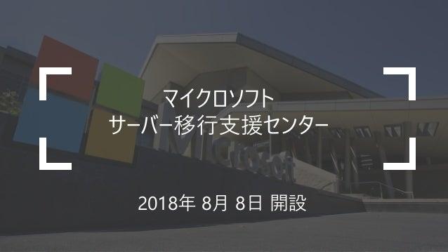 マイクロソフト サーバー移行支援センター 2018年 8月 8日 開設