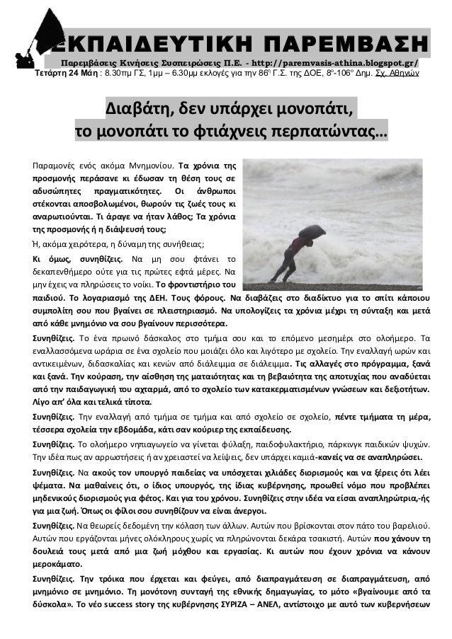 ΕΚΠΑΙΔΕΥΤΙΚΗ ΠΑΡΕΜΒΑΣΗ Παρεμβάσεις Κινήσεις Συσπειρώσεις Π.Ε. - http://paremvasis-athina.blogspot.gr/ Τετάρτη 24 Μάη : 8.3...