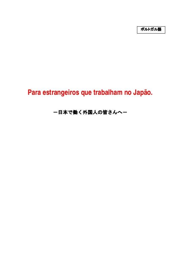 ポルトガル語Para estrangeiros que trabalham no Japão.        -日本で働く外国人の皆さんへ-