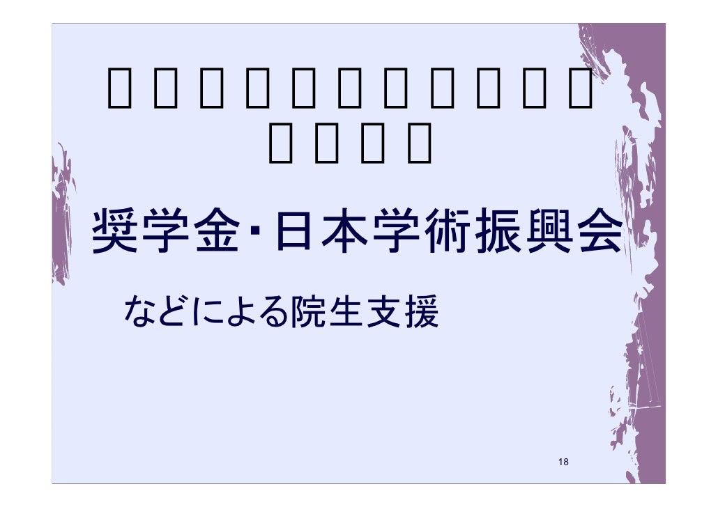 奨学金・日本学術振興会などによる院生支援            18