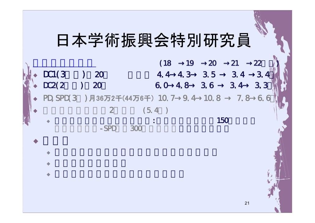 日本学術振興会特別研究員         月36万2千(44万6千)                                          21