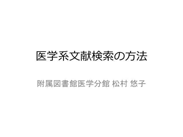 医学系文献検索の方法 附属図書館医学分館 松村 悠子