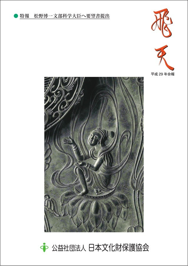 ● 特報 松野博一文部科学大臣へ要望書提出 平成 29 年会報 公益社団法人 日本文化財保護協会