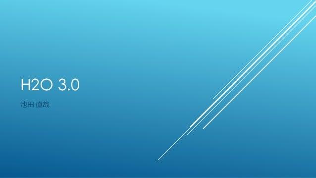H2O 3.0 池田 直哉