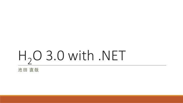 H2O 3.0 with .NET 池田 直哉