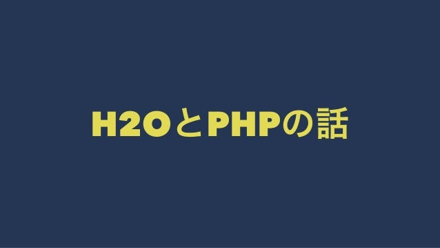 H2OとPHPの話