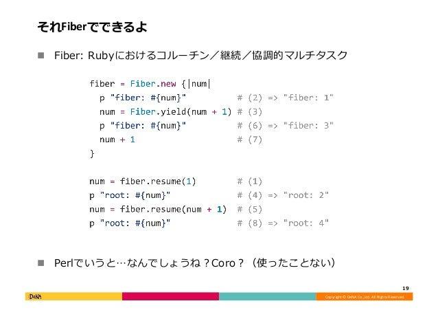 Copyright©DeNACo.,Ltd.AllRightsReserved. それFiberでできるよ ! Fiber:Rubyにおけるコルーチン/継続/協調的マルチタスク ! Perlでいうと…なんでしょうね?Co...