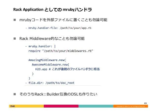 Copyright©DeNACo.,Ltd.AllRightsReserved. RackApplicaIonとしてのmrubyハンドラ ! mrubyコードを外部ファイルに置くことも勿論可能 ! RackMidd...