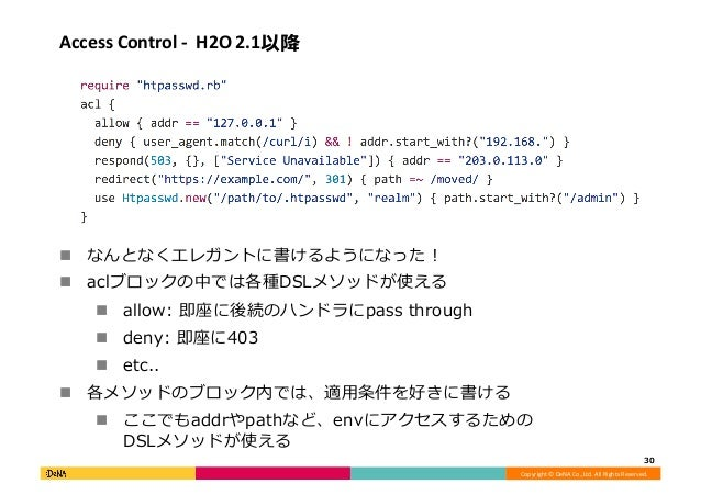 Copyright©DeNACo.,Ltd.AllRightsReserved. AccessControl-H2O2.1以降 ! なんとなくエレガントに書けるようになった! ! aclブロックの中では各種DSL...