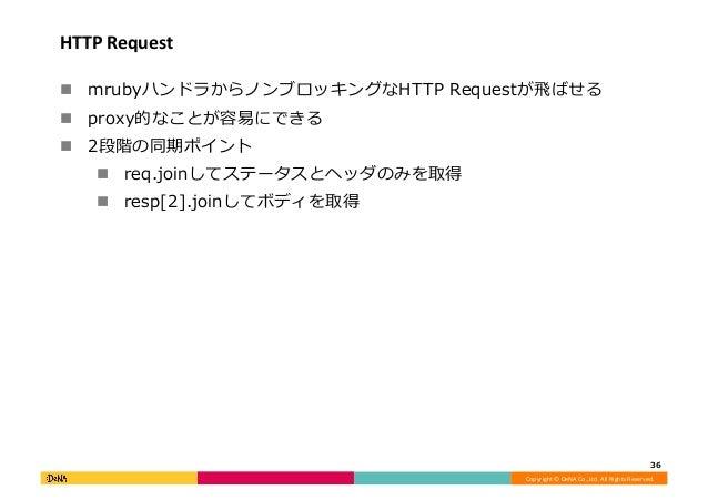 Copyright©DeNACo.,Ltd.AllRightsReserved. HTTPRequest ! mrubyハンドラからノンブロッキングなHTTPRequestが⾶ばせる ! proxy的なことが容易にでき...