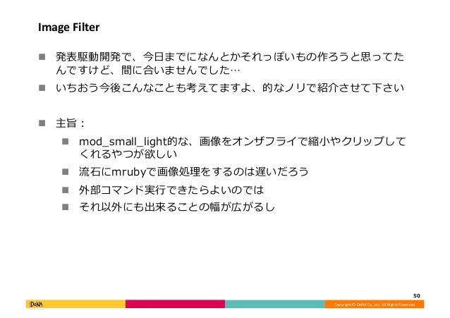 Copyright©DeNACo.,Ltd.AllRightsReserved. ImageFilter ! 発表駆動開発で、今⽇までになんとかそれっぽいもの作ろうと思ってた んですけど、間に合いませんでした… ! いち...