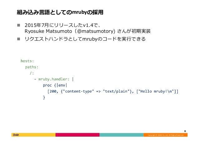 Copyright©DeNACo.,Ltd.AllRightsReserved. 組み込み⾔語としてのmrubyの採⽤ ! 2015年7⽉にリリースしたv1.4で、 RyosukeMatsumoto(@matsumotory...