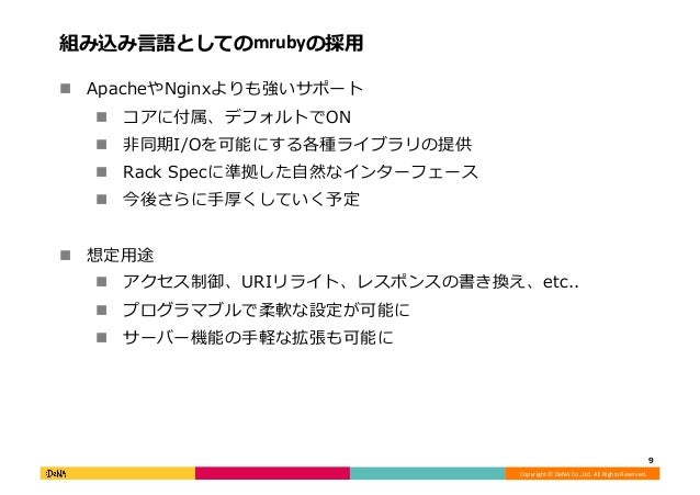 Copyright©DeNACo.,Ltd.AllRightsReserved. 組み込み⾔語としてのmrubyの採⽤ ! ApacheやNginxよりも強いサポート ! コアに付属、デフォルトでON ! ⾮同期I/O...