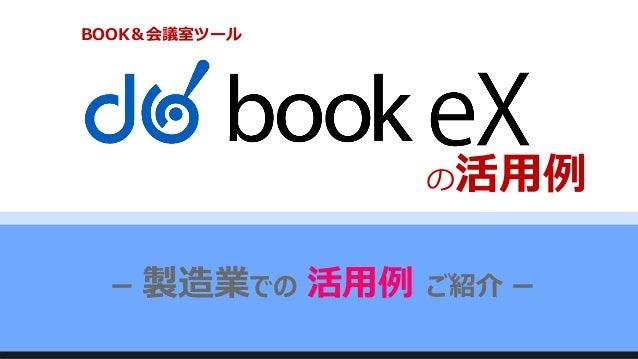 BOOK&会議室ツール の活用例 ー 製造業での 活用例 ご紹介 ー