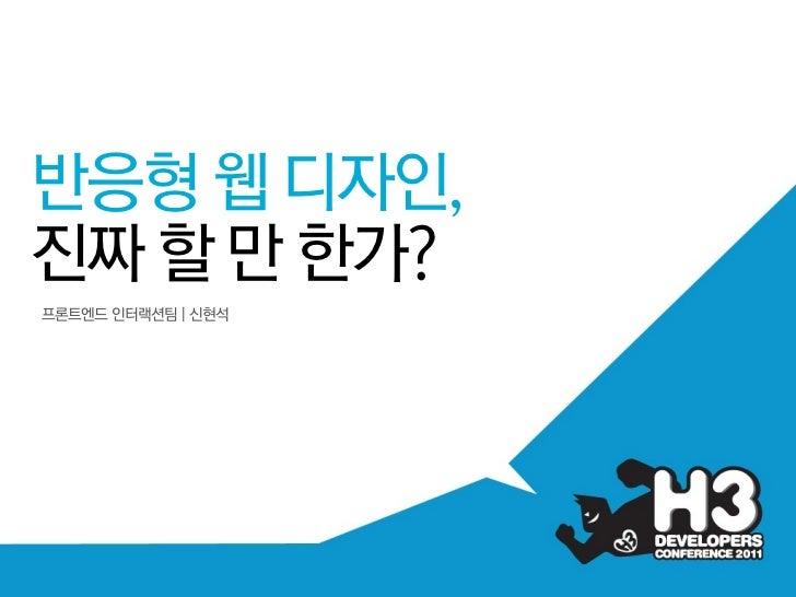 반응형 웹 디자인,진짜 할 만 한가?프론트엔드 인터랙션팀   신현석