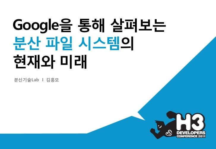 Google을 통해 살펴보는분산 파일 시스템의현재와 미래분신기술Lab I 김홍모