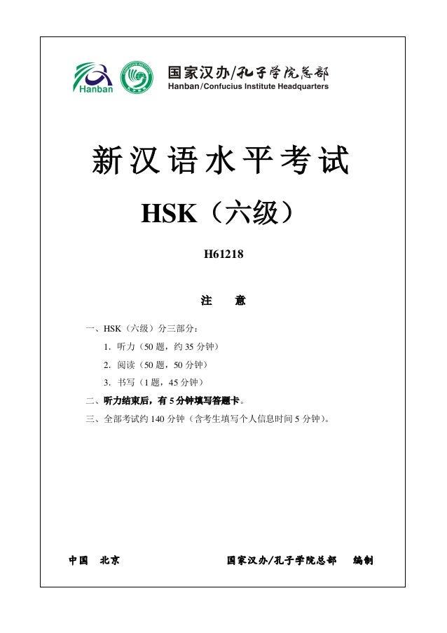 新 汉 语 水 平 考 试 HSK(六级) H61218 注 意 一、HSK(六级)分三部分: 1.听力(50 题,约 35 分钟) 2.阅读(50 题,50 分钟) 3.书写(1 题,45 分钟) 二、听力结束后,有 5 分钟填写答题卡。 三...