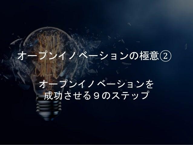 オープンイノベーションの極意② オープンイノベーションを 成功させる9のステップ